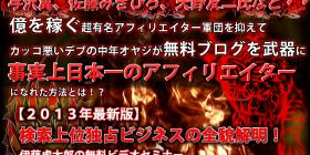 伊藤虎太郎の2013年最新版「検索上位独占ビジネス」