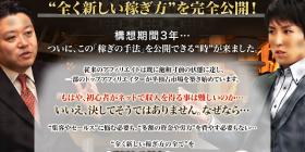 沼倉裕×葉山直樹「夢のビジネスモデル」