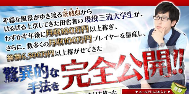 三流大学生が輸入ビジネスで月収180万円を稼いだ!?