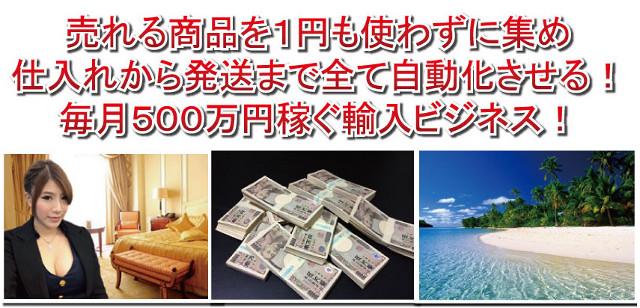 月収500万円輸入ビジネス