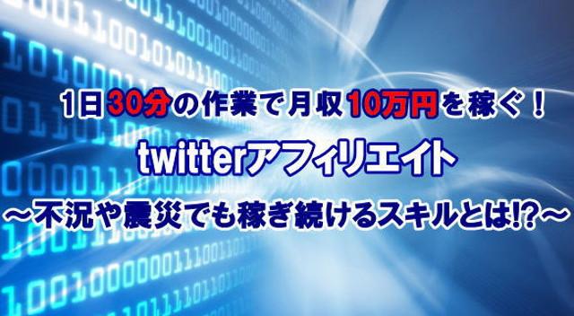 twitterアフィリエイト塾・無料モニター募集