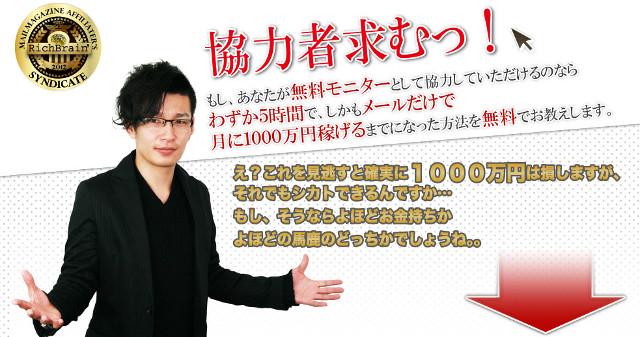 メールだけで月に1000万円稼いだ方法