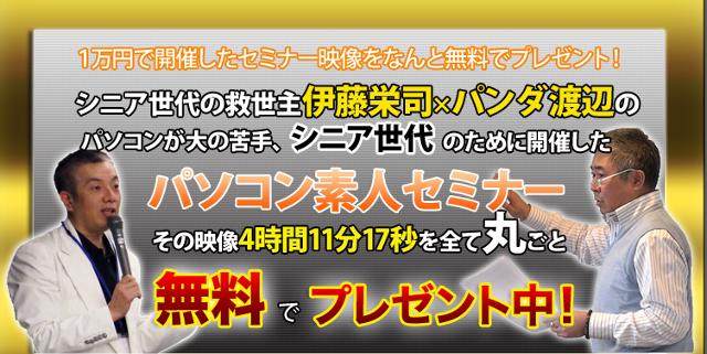 伊藤×パンダ SS世代のためのパソコン素人セミナー