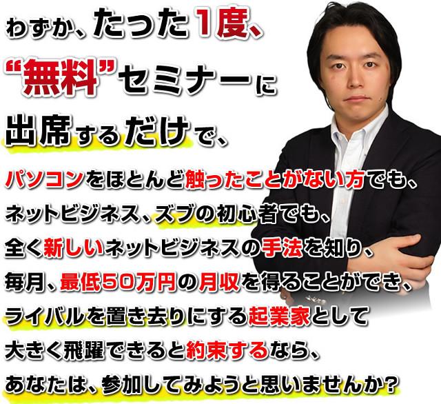 年収1000万円1DAYセミナー