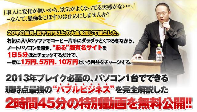 2013年ブレイク必至のバブルビジネス特別動画プレゼント!!