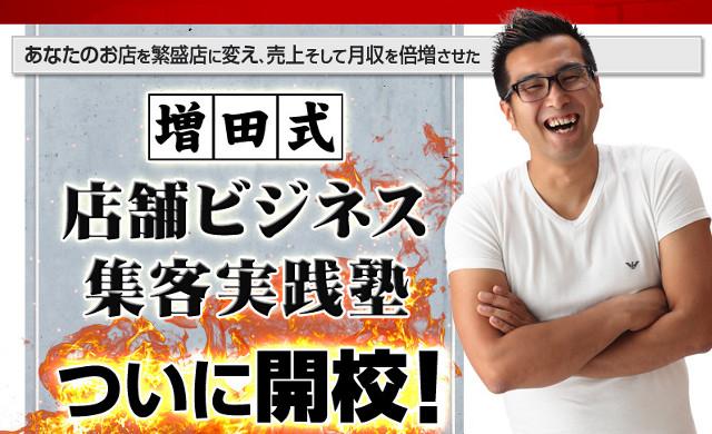 増田式店舗ビジネス集客実践塾