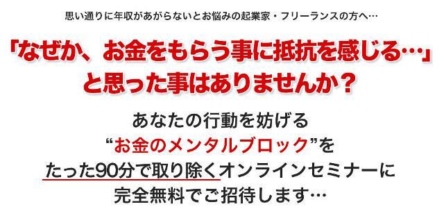 【お金のメンタルブロック解消WEBセミナー】(MMB)