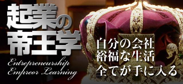 起業の帝王学 DVD