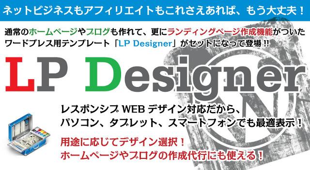 LP Designer テンプレートセット