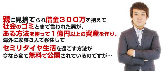 年収1億円デュアルライフメソッド