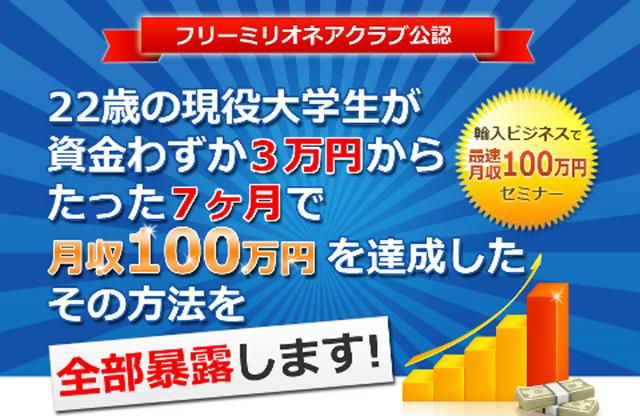 最速月収100万円セミナー