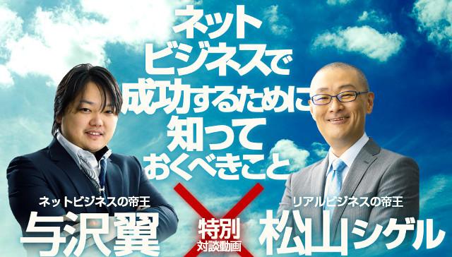 与沢翼×松山シゲル 特別対談!