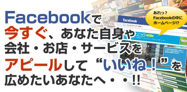 Facebookページ専用HTMLテンプレート きせかえFacebookページちゃん