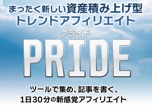 PRIDE(プライド)資産積み上げ型トレンドアフィリエイト
