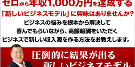 ビジネスモデル構築プロデューサー