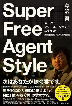 super free agent style