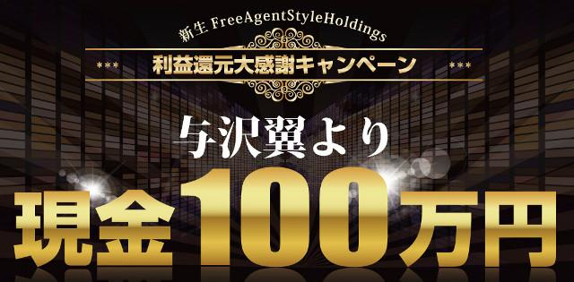 新生FreeAgentStyleHoldings利益還元大感謝キャンペーン