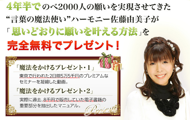 ハーモニー佐藤由美子の日本人のための非常識な成功法則