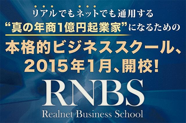 【RNBS】リアルネットビジネススクール