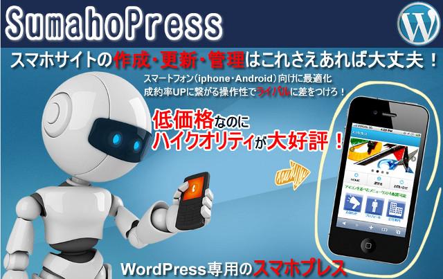 スマートフォンサイト作成を加速させるスマホプレス