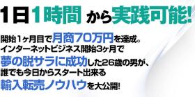 ATSUSHI流 初心者・転売副業計画