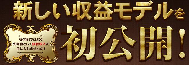 久積コンサルタント育成プロジェクト