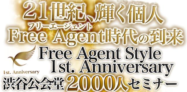 FAS1周年渋谷公会堂2000人セミナー