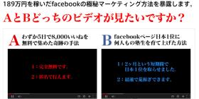 facebookを活用し5日で8000人を集め189万円を稼いだ方法