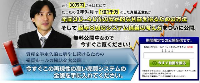 システムトレードマスター講座 超実践編