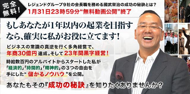 國武栄治氏の成功の秘訣。23年間黒字経営のノウハウを無料公開!