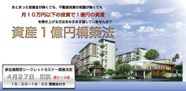 海外不動産投資で資産1億円構築セミナー