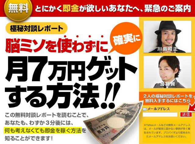 加藤賢と川島和正の対談レポート