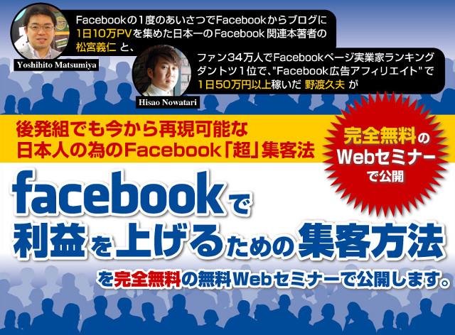 FB超集客法