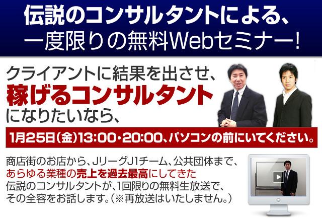 伝説のコンサルタントによる、一度限りの無料Webセミナー!