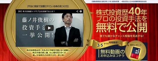 藤ノ井俊樹の株無料動画