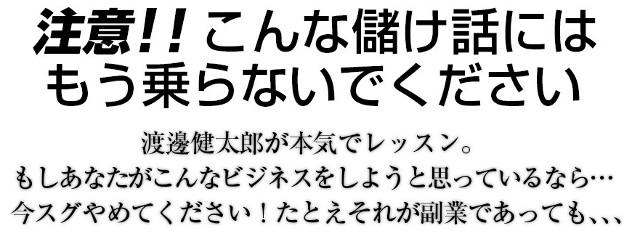 渡邊健太郎氏による無料ビジネススクール