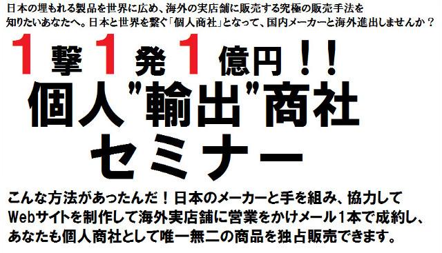 1発1億円稼ぐ!!個人輸出商社セミナー