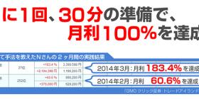 津田式「統計手法」