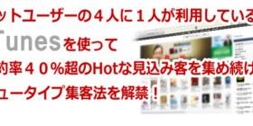 iTunesグラビティ