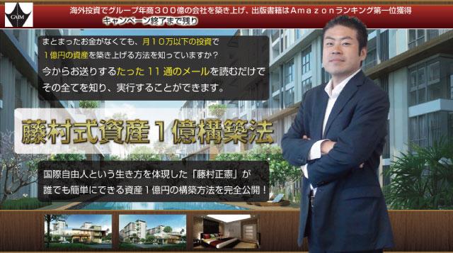 藤村式資産1億円構築法