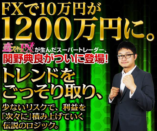 トレンドハンターFX 世界最高レベル、年利12,000%の驚きのトレード手法!