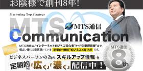 MTS通信
