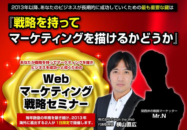Webマーケティング戦略セミナー
