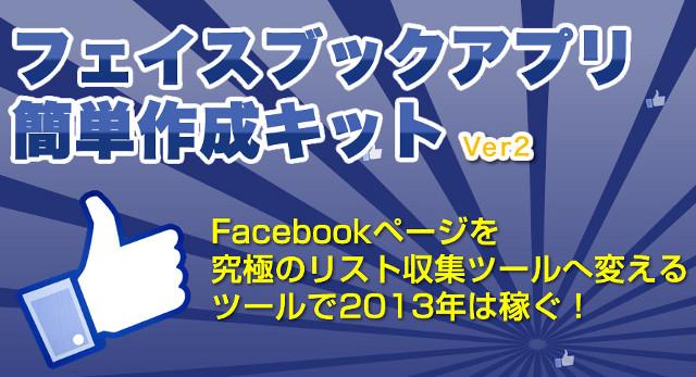 Facebookアプリ簡単作成キット
