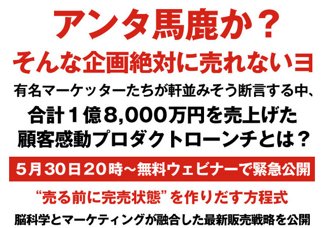 濱田昇の顧客感動プロダクトローンチ無料ウェビナー