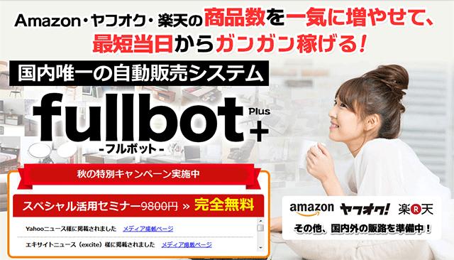 国内唯一の自動販売システム fullbot