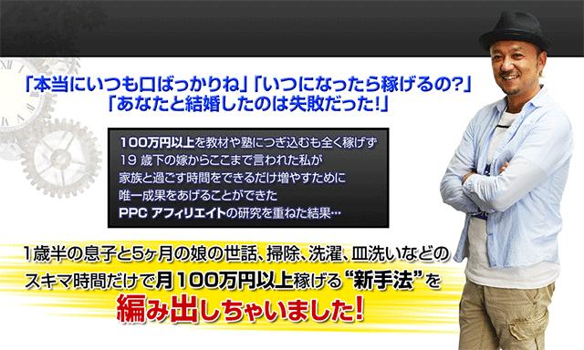 イクメン起業家高橋ノウハウ&ツール公開キャンペーン
