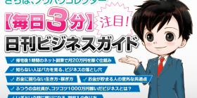 【毎日3分】日刊ビジネスガイド