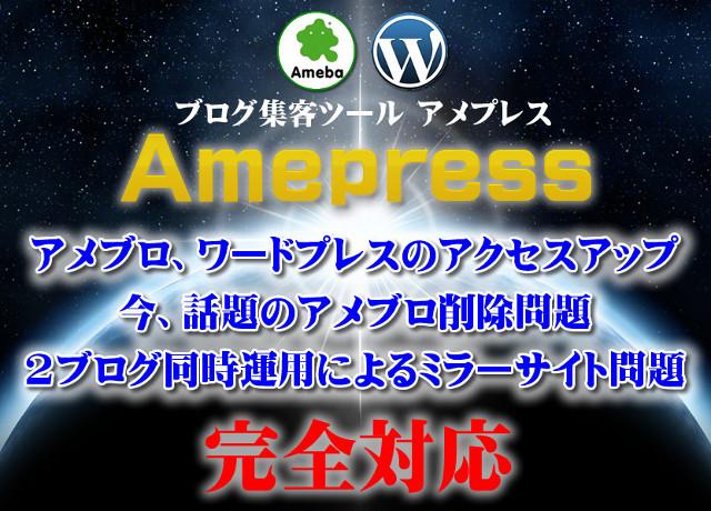 アメブロ&ワードプレス 集客ツールAmepress アメプレス