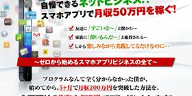 自慢できるネットビジネス!?スマホアプリで月収50万円を稼ぐ!